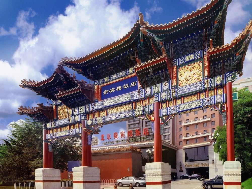 グランド ホテル北京 (北京貴賓樓飯店)