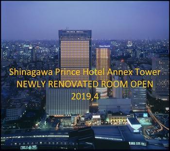 品川プリンス ホテル