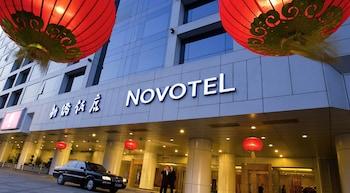 ノボテル 北京 シン チャオ (北京新僑諾富特飯店)