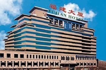 Hotel - Beijing Fujian Hotel