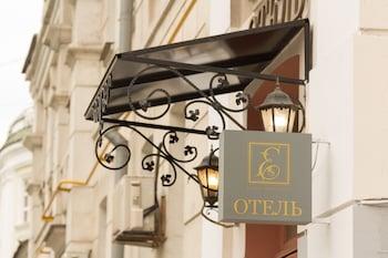 Hotel - Eliseeff Arbat Hotel