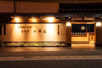 下呂温泉奥田屋八峰苑