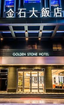ゴールデン ストーン ホテル (金石大飯店)