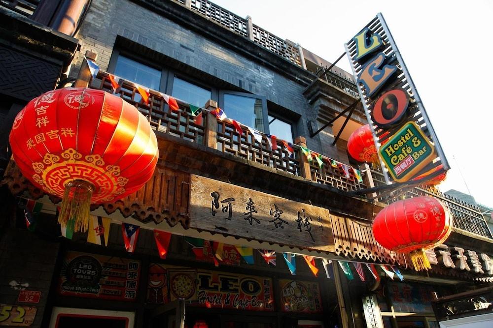 レオ ホステル (北京阿来客栈国际青年旅舍)