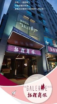 台中逢甲拓程商旅 The Galerie Hotel