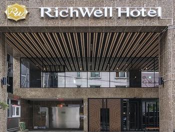 リッチウェル ホテル