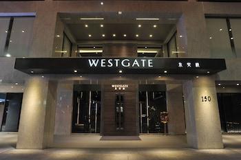 永安棧 WESTGATE Hotel