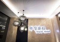 로열 그룹 호텔 밍화 브랜치