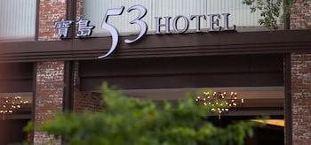 寶島 53 行館 53 Hotel