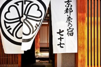Hotel - Nazuna Kyoto Nijo-jo (Cha no Yado Nazuna Nijo)