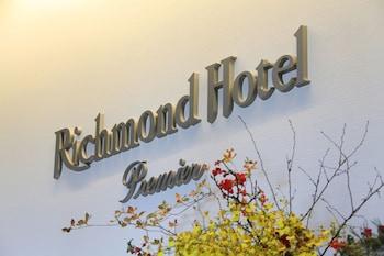 RICHMOND HOTEL PREMIER TOKYO OSHIAGE Property Entrance