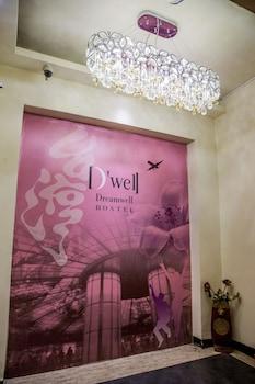 ディーウェル ホステル (旅悅國際青年旅舍台灣高雄)