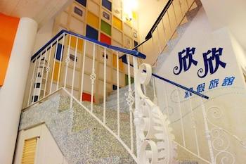 欣欣時尚旅店 Shin Shin Hotel