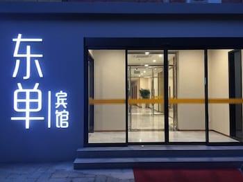 Hotel - Dongdan Hotel Beijing