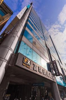 富驛時尚酒店台南民生路館 FX Hotel Tainan MinSheng Road Branch
