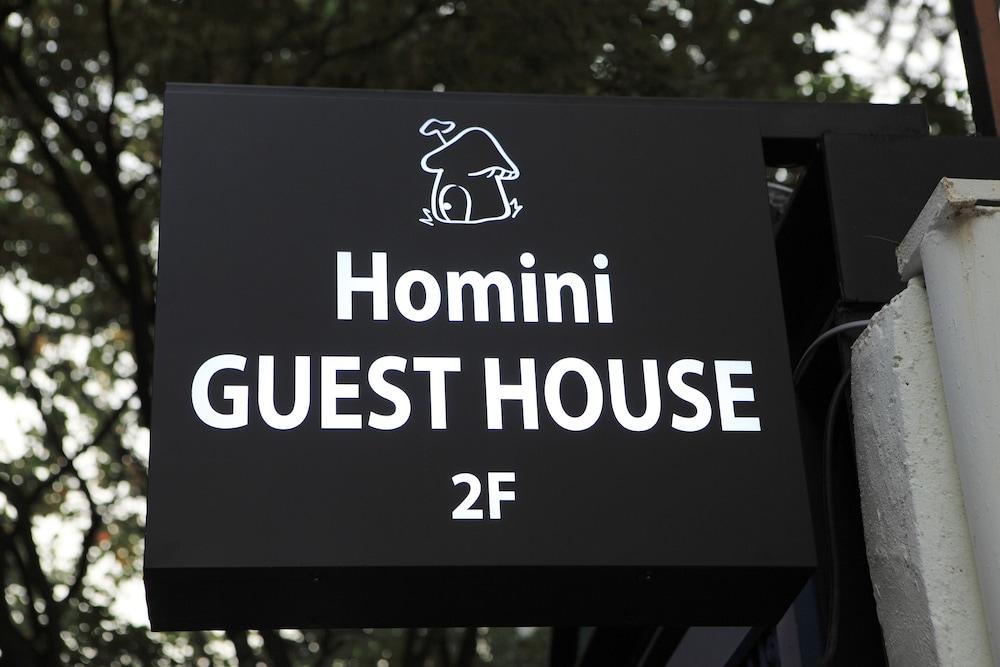 ホミニー ゲストハウス - ホステル