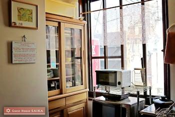Guest House Saika – Hostel - Dining  - #0