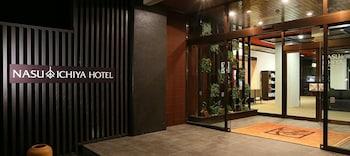 那須いちやホテル