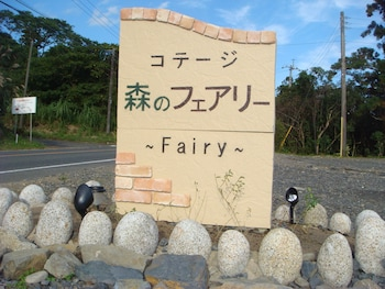 Yakushima Cottage Morino Fairy - Hotel Entrance  - #0