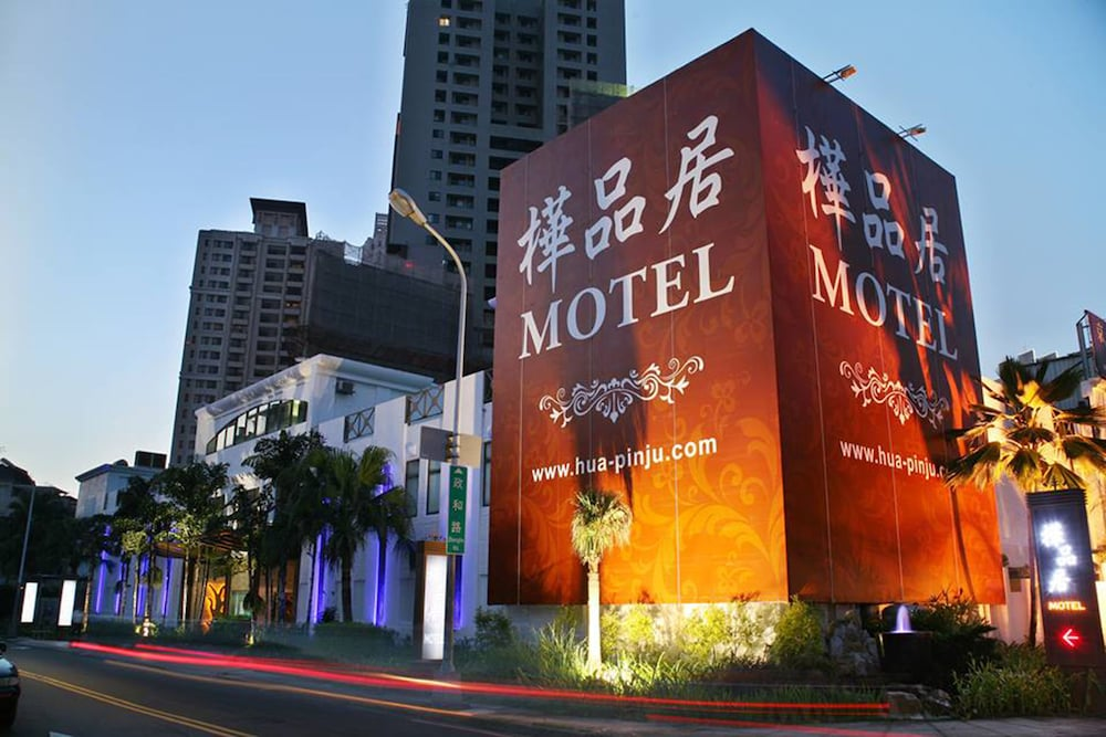 ホワ ピンジュイ モーテル (樺品居汽車旅館)