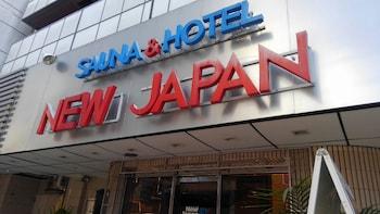 広島カプセルホテル&サウナ岩盤浴 ニュージャパンEX - 男性専用