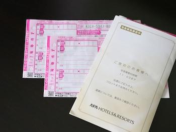 APA HOTEL HIROSHIMA-EKIMAE OHASHI Reception