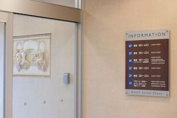 HOTEL ASTON PLAZA HIMEJI Interior Entrance