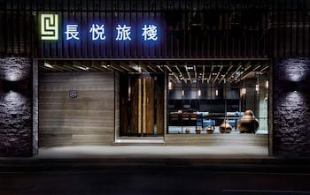 長悅旅棧 Changyu Hotel