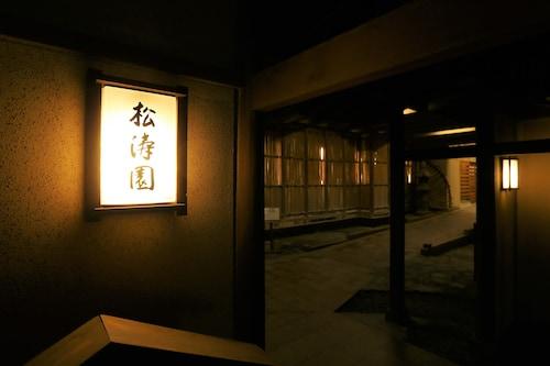 Shotoen, Yonago