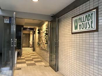 ワラビー ハウス