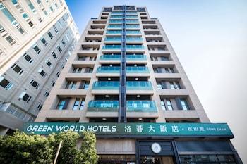 グリーン ワールド ホテル松山 (洛碁松山大飯店)