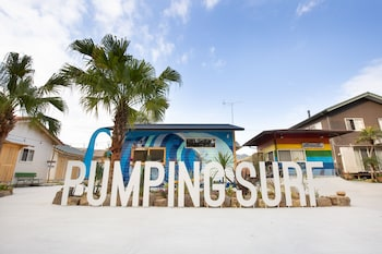 ゲストハウス パンピングサーフ