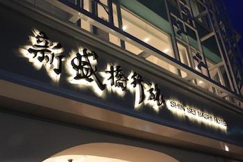 SSBHotel-Shin Sei Bashi - Exterior detail  - #0