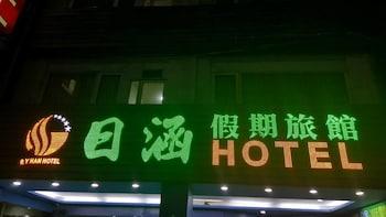 ハッピー ホリデー ホテル (日涵假期旅馆)