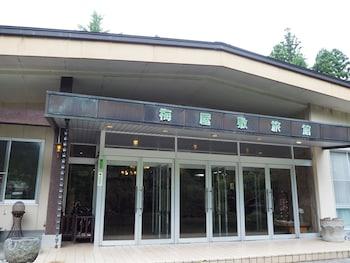 梅屋敷旅館