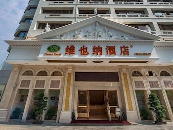 ウィーンホテル深セン ナンシャン イーリーダー (深圳维也纳酒店南山亿利达店)