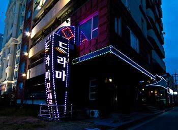 保寧ドラマモーテル (Drama Motel)