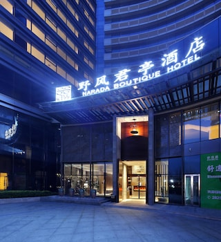 SSAW Boutique Hotel Hangzhou Wildwind - Hotel Front - Evening/Night  - #0