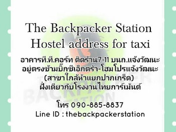 ザ バックパッカー ステーション