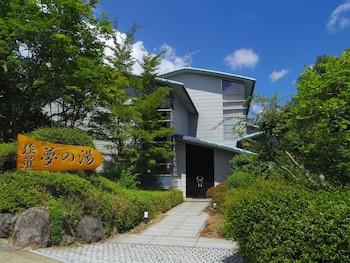箱根強羅溫泉夢之湯飯店