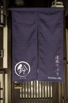 KIYOMIZU VILLA Front of Property