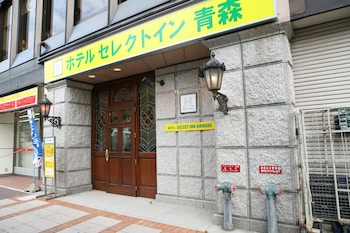 Hotel Select Inn Aomori - Hotel Entrance  - #0