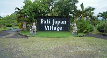 峇裡島日本村飯店