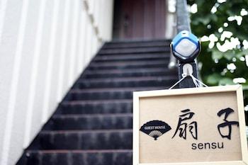 Guest House SENSU - Featured Image  - #0