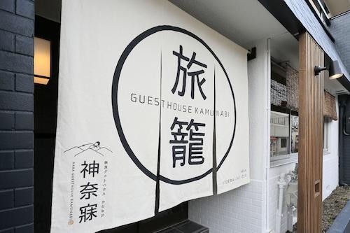 NARA Guesthouse KAMUNABI - Hostel, Nara