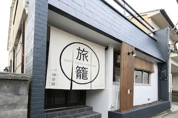 奈良神名備旅館 - 青年旅舍