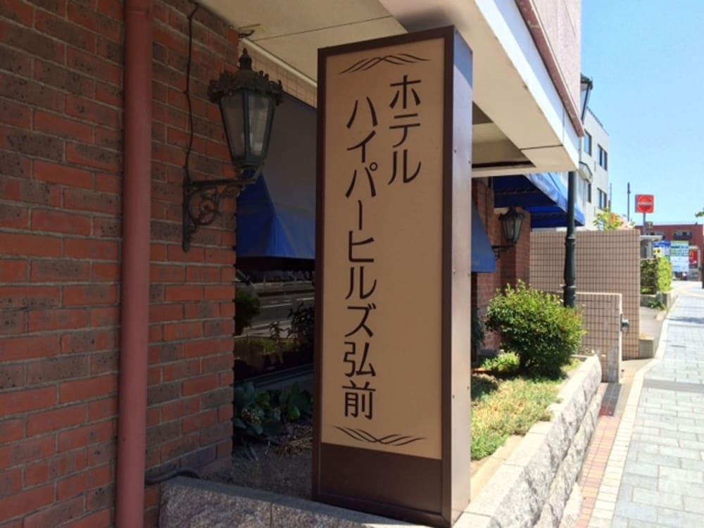 ホテルハイパーヒルズ弘前
