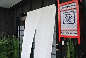 YADOYA KYOTO-SHIMOGAMO Exterior