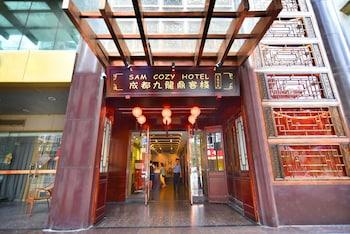 Chengdu Sam Cozy Hotel - Porch  - #0