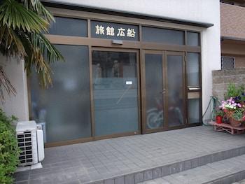 Hotel - Ryokan Hirofune